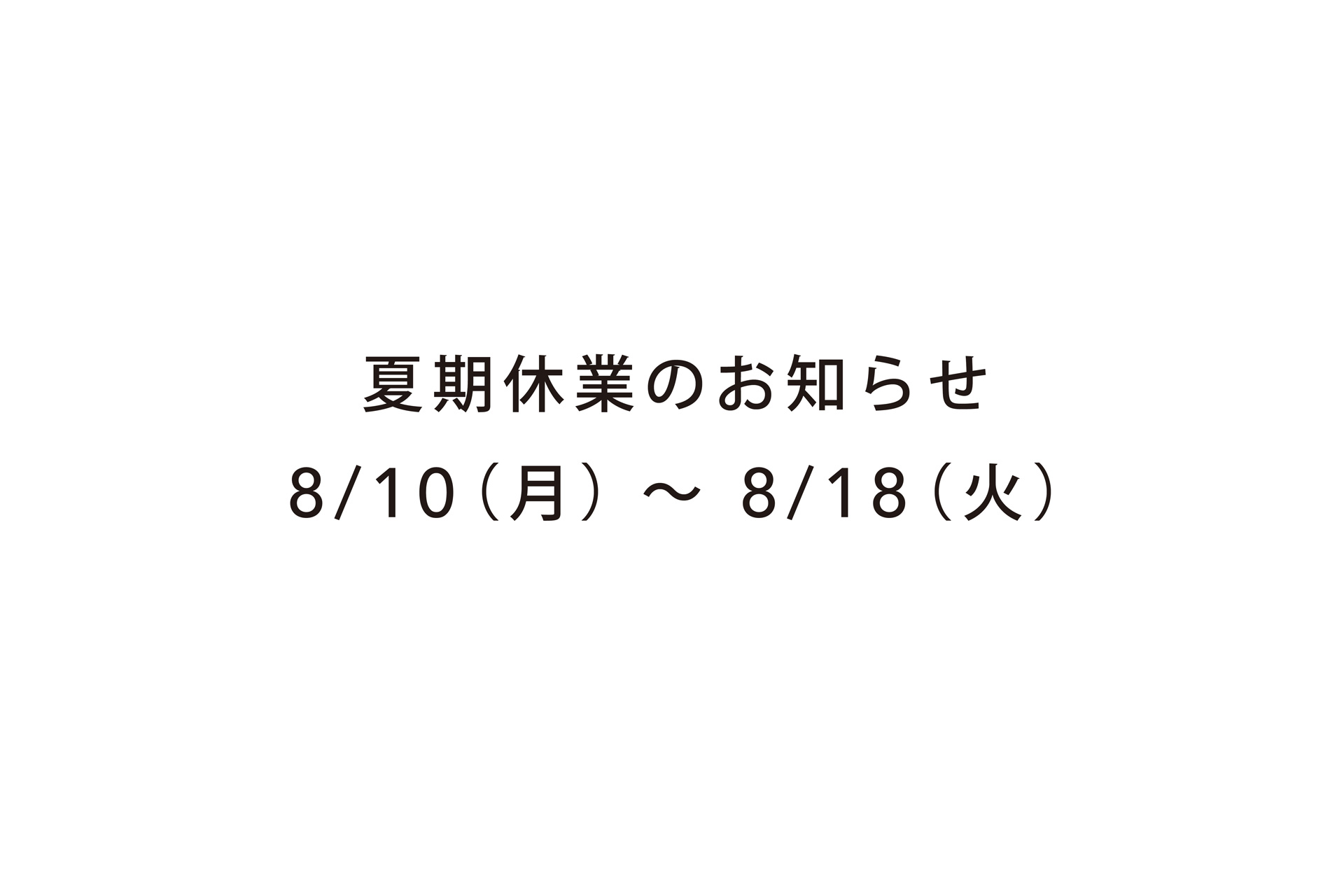 夏期休業のお知らせ_1.jpg