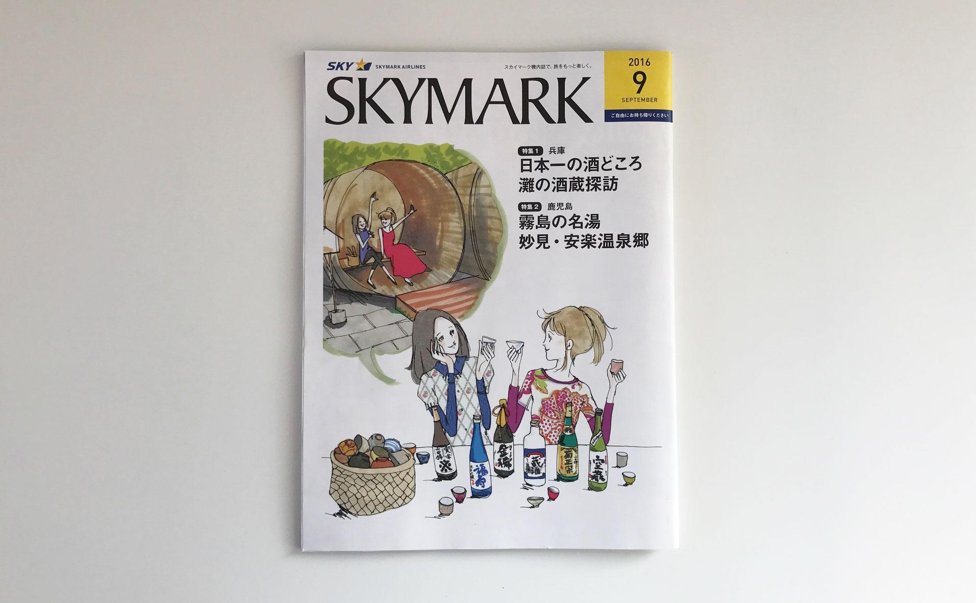 skymark1609.jpg